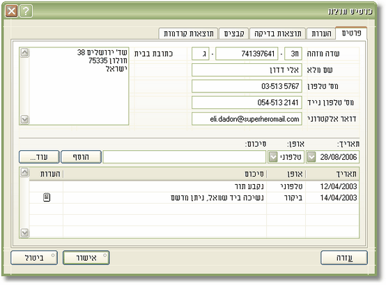 Patient Record Dialog - Hebrew Version